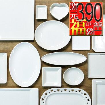 【390円で1名様分】白い食器のアウトレット福袋 白い食器 食器 おしゃれ 皿 おしゃれ お皿 おしゃれ 陶器 皿 洋食器 白 ホワイト 食器 カフェ