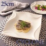 CYCLONE サイクロン 25cm角皿 (アウトレット含む)日本製 磁器 パスタ皿 白い食器 スクエアプレート おしゃれ 四角 大皿 食器 業務用食器 白