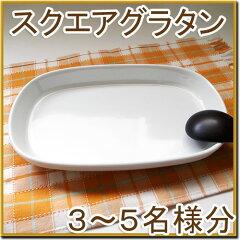 3~5名様分のスクエアグラタン皿です。グラタンやラザニアはもちろん、大皿としてあらゆる場面...