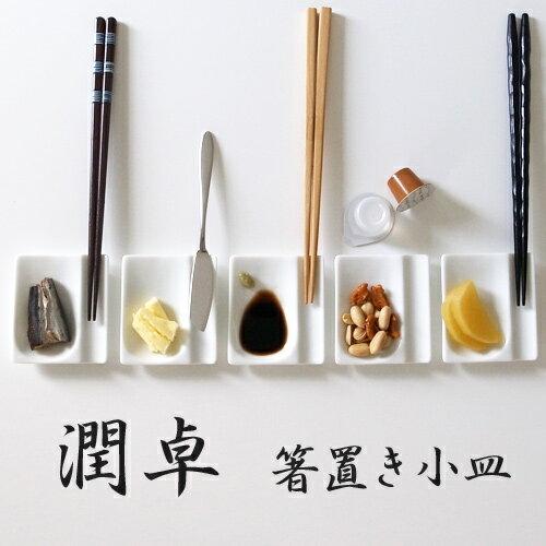 テーブルウェアファクトリー『潤卓 箸置き小皿』