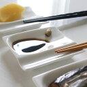 潤卓 箸置き小皿 (アウトレット含む)日本製 磁器 食器 白 はしおき カトラリーレスト 白い食器の写真
