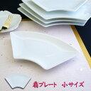 扇 プレート 小サイズ アウトレット含む 日本製 磁器 白い...