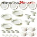 4名様用 食器セット 毎日使いたい!!白い食器の定番セット(アウトレット含む)日本製 磁器 厳選 白い食器 ...