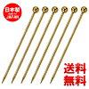 【送料無料】ピンチョスオードブルピンゴールド(玉)6本セットアミューズピック楊枝タパス日本製