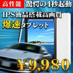 【CPUはAllwinner A31S Cortex-A7×4 クアッドコア 1.5GHz、GPUはPowerVR SGX544 MP2、RAM:1GB...