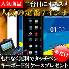 ポイント最大9倍※要エントリー【7インチ 7型】【人気急上昇!】原道N70双撃S 8GB Android4.2 アンドロイドタブレット pad タブレット nexus7と同サイズ 【タブレット PC 本体】2日 10:00~5日 09:59まで