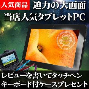 【10.1インチマルチタッチ搭載、CPUはAmlogic Cortex-A9×2 デュアルコア 1.3GHz、GPUはMali-40...