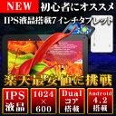 【7インチ 7型】【即日発送】CUBE U25GT双核豪華版 IPS液晶 8GB Android4.2【タブレット PC 本体 アンドロイドタブレット】