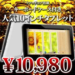 【10インチ 10型】【bluetooth搭載】これは間違いなく買い! 大型アンドロイドタブレットPC TAB Q94【android tablet/タブレット PC 本体】