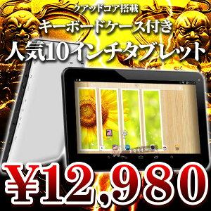 大型10インチ激安タブレットTABQ94