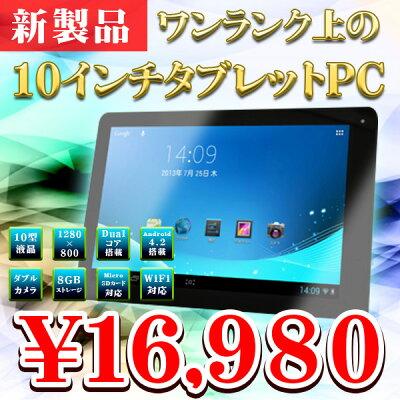 【CPUはRK3168 デュアルコア 1.2GHz、Bluetooth搭載、RAM:1GB搭載の10.1インチタブレット】【10...
