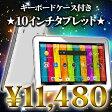 【10インチ 10型】【bluetooth搭載】TAB G101 Android5.1【android tablet/タブレット PC 本体 プレゼント おもちゃ ゲーム】