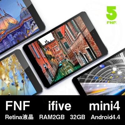 【FNF ifive mini4 Retina液晶】【7.8インチ 7.8型】FNF ifive mini4 Retina液晶 RAM2GB 32GB ...