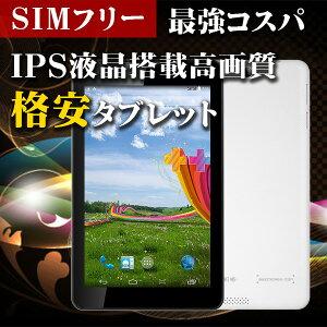 【楽天人気7インチIPS液晶搭載タブレットE708Q1がSIMフリー機になって新登場!!お値段据え置きの...
