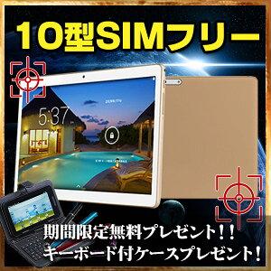 【10インチ 10型】ワンランク上のタブレット TABi108 SIMフリー IPS液晶 An…