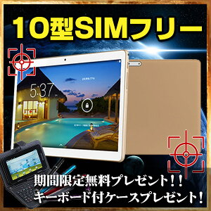 SIMスロット搭載大型SIMフリータブレットが新登場!!人気のアプリにももちろん対応!!これは絶対...