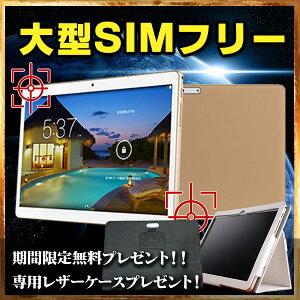 【9.6インチ&10.1インチ】ワンランク上の大型タブレット TABi108 s960 SIM…