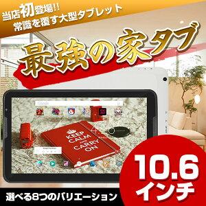 【10.6インチ 10.6型】新大型タブレット 最強の家タブ オクタコア IPS液晶搭載 タブ…