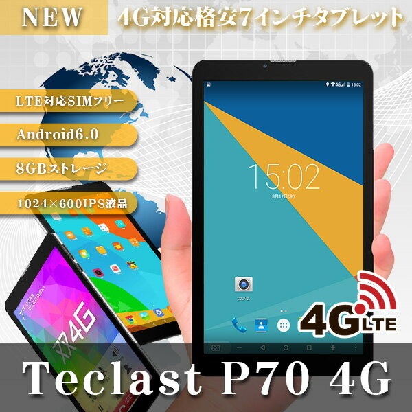 【Teclast P70 4G版 8GB 1GRAM MT8735 Android6.0 BT搭載】【7インチ 7型】Teclast P70 4G版 LTE...