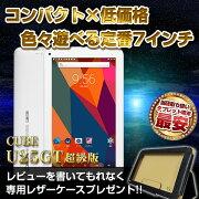 【7インチ7型】CUBEU25GT超級版8GBGPSBT搭載IPS液晶【androidtablet/タブレットPC本体】