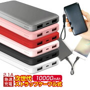 モバイルバッテリー大容量10000mAh