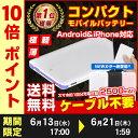 【軽量66g 薄型6.6mm】モバイルバッテリー 2500m...