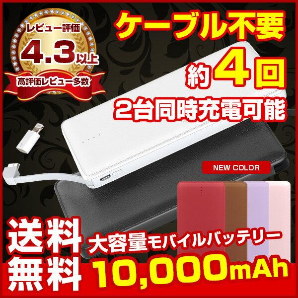 2台同時充電可能 ケーブル内蔵モバイルバッテリー 大容量 iOS/Android対応 【レビューでクーポン】 10800mAh軽量 薄型 急速充電器 ALPHA LING w-05 スマホ Phone8 iPhoneX iPhone7 Plus アイフォン7 iPhone6 plus iPhone6 5 SE アイコス iqos 10000mAh