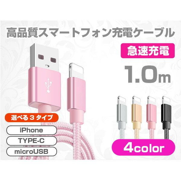 スマートフォンケーブル 充電 コード 急速充電 Type-c microUSB iPhoneX iPhone8 iPhone7 iPad 充電ケーブル 1m モバイルバッテリー