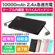 ポイント モバイル バッテリー アイコス スマート アイフォン
