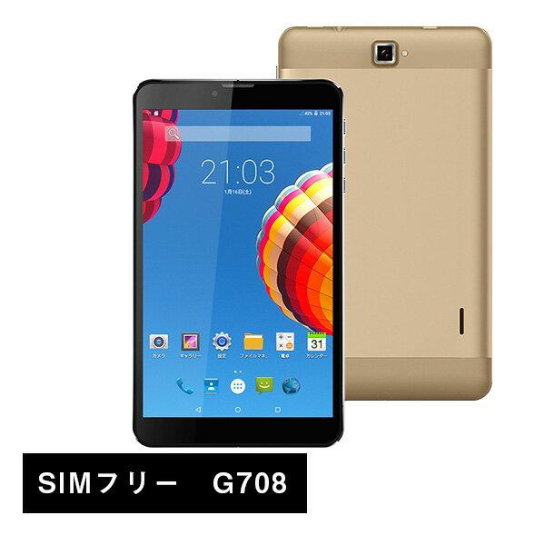 【楽天人気7インチIPS液晶搭載タブレットG708!!】【SIMフリー】【7インチ 7型】G708 GPS搭載 IPS...