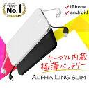 【送料無料】NEWモデル ALPHA LING SLIM 5000mAh ケーブル内蔵モバイル...