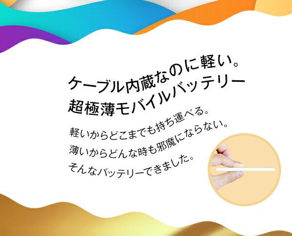 NEWモデル ALPHA LING SLIM 5000mAh ケーブル内蔵モバイルバッテリー 充電器 3台同時充電可能 スマホ iPhone