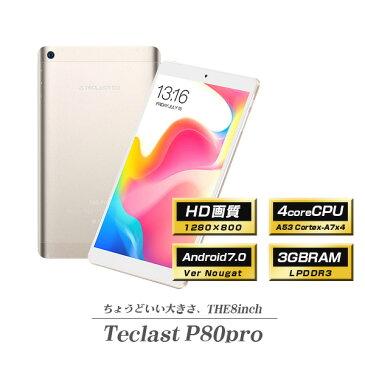 【8インチ 8型】Teclast P80 pro 3GRAM MTK8163 Android7.0 BT搭載 FHD【タブレット PC 本体】
