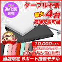 【送料無料】NEWモデル 4台同時充電可能 10000mAh スマホ iPhone6 モバイルバッテ...