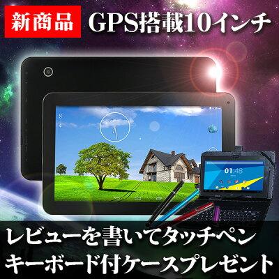 【10.1インチGPS搭載 新機種 アプリも遊び放題★】【10インチ 10型】【GPS bluetooth搭載】こん...