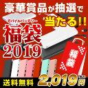 【福袋 2019】豪華賞品が抽選で当たる!! タブタブ新春福...