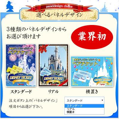 東京ディズニーリゾートペアチケット結婚式二次会ビンゴ景品パネル