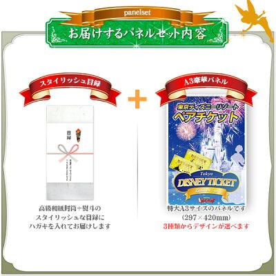 東京ディズニーリゾートペアチケット結婚式二次会ビンゴ景品プロデザイナー