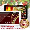 タブタブ&景品太郎で買える「全品10%OFFクーポン発行中!!【10インチ 10型】【人気】これは間違いなく買い! 大型アンドロイドタブレットPC ALPHALING A94GT【android tablet/タブレット PC 本体 父の日】」の画像です。価格は11,800円になります。