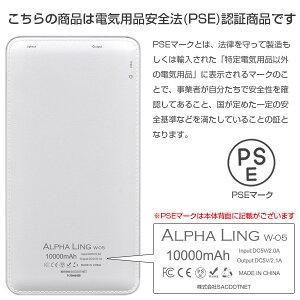 2台同時充電可能ケーブル内蔵モバイルバッテリー大容量iOS/Android対応【レビューでクーポン】10800mAh軽量薄型急速充電器ALPHALINGw-05スマホPhone8iPhoneXiPhone7Plusアイフォン7iPhone6plusiPhone65SEアイコスiqos10000mAh