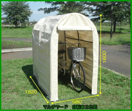 マルチヤードMY-2BC 自転車 置き場 屋根 自転車置き場 家庭用...