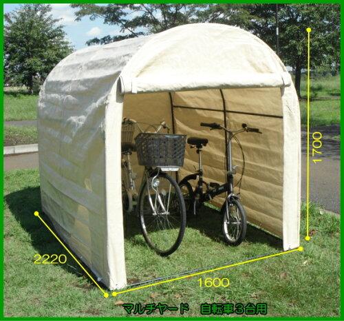マルチヤードMY-3BC 自転車 置き場 屋根 自転車置き場 家庭用...