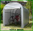 【送料無料】マルチヤード【3台用 シルバー色】MY-3SC 自転車置き場 屋根 自転車置き場 家庭用 サイクルハウス サイクル ガレージ