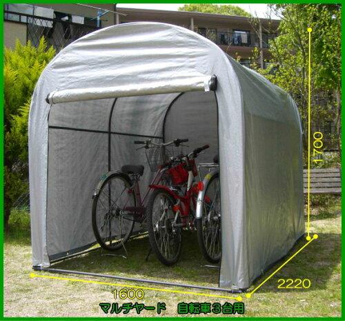 マルチヤードMY-3SC 自転車 置き場 屋根 自転車置き場 家庭用 ...