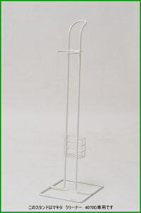 【送料無料】マキタ コードレスクリーナー 専用 スタンド TAN-641(4070DW専用)