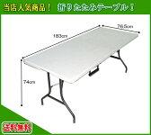 【送料無料】折りたたみ テーブル 180cm【折りたたみ作業台 折り畳みテーブル アウトドア 収穫テーブル アウトドアテーブル レジャーテーブル フォールディングテーブル】