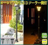 【送料無料】ソーラーガーデンライト[電球色]LED搭載 庭園灯  ソーラーライト led 屋外 外灯 街灯