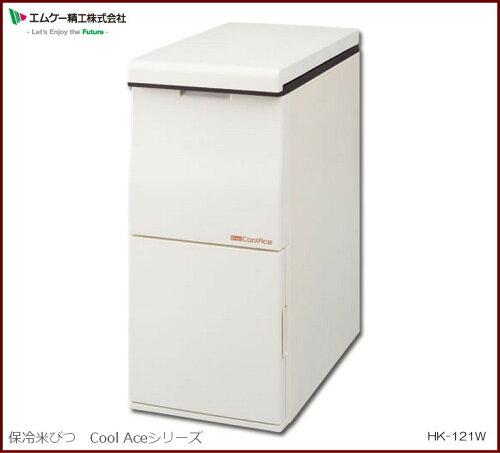 エムケー精工 保冷米びつ クールエース HK−121W エムケー精工 COOL ACE 米びつ ...