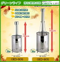 【送料無料】落ち葉焼却器 OED-80S 家庭用 焼却炉