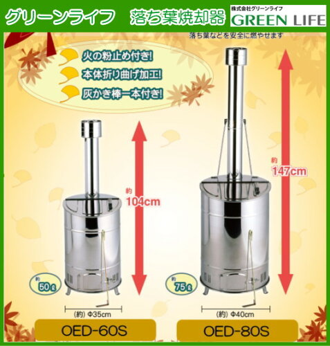 落ち葉焼却器 OED-80S 家庭用 焼却炉
